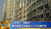 视频:北京房产限购令 提供虚假证明购房人不予办理产权