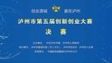 腾讯直播:泸州市第五届创新创业大赛决赛