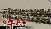 《微观战场·甲午战争》第五集 辽阳南路之战 - CCTV纪录