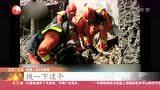 山东泰安:游客坠落悬崖 消防紧急救援
