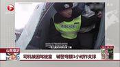 [每日新闻报]山东临沂 司机被困驾驶室 辅警弯腰1小时作支撑