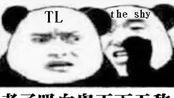 【ig vs tl】搞笑演绎!the shy 吸血复仇tl之旅!