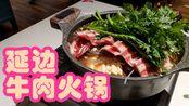 【VLOG】我在松花湖被延边美食俘虏 牛肉火锅太好吃了!