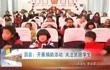 泗县:开展捐助活动 关注贫困学生