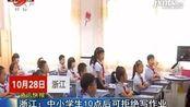 浙江:中小学生10点后可拒绝写作业