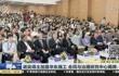 诺奖得主加盟华东理工合同与治理研究中心揭牌