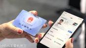 """更方便啦!中国银行手机银行""""电子社保卡""""全省上线"""