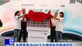中国青基会500万元捐资助学昭通灾区[中国教育报道]