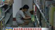 福建卫视新闻20160920泉州市图书馆恢复对外开放 高清—在线播放—优酷网,视频高清在线观看