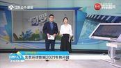 官方定档! 北京环球影城2021年将开园,7大景区让你玩个够