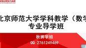 【凯程2020教育学考研】北京师范大学学科数学导学班(院校介绍+参考书+题型+考情分析)
