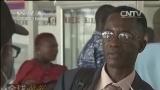 [中国新闻]全球快报:纽约肯尼迪机场开始筛查西非疫区入境者