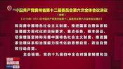 [贵州新闻联播]中国共产党贵州省第十二届委员会第六次全体会议决议(摘要)