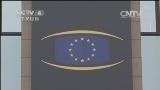[中国新闻]欧盟宣布将对叙制裁期限延长一年