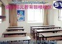 南京鼓楼邦元教育