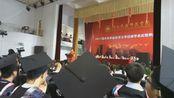 【毕业典礼】兴义民族师范学院2017年本科生毕业典礼刘照惠校长演讲视频(手机拍摄无字幕)