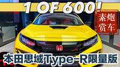 [素炮赏车]为什么2021年本田思域TYPE-R限量版成是一款炙手可热车型?