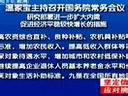 国务院常务会议扩大内需应对挑战(了解淘福啦请咨询QQ:729868581)