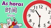 [中葡字幕 legenda CH-PT] Aprender as horas em chinês! Nihao Chinese我是教師中文教學比賽複賽入圍作品
