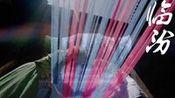 中国临汾——中国根 黄河魂【山西卫视人说山西好风光】—在线播放—优酷网,视频高清在线观看