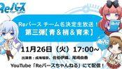 Reバース チーム名決定生放送!第三弾【青&梢&育未】+第一次報告会