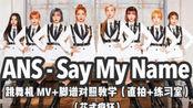 【ANS | Say My Name】MV脚谱对照教学 e舞成名跳舞机2020.3月新歌 花式疯狂 直拍+练习室