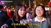长安外传:多少钱能追到你,妹子的回答逗比了#街头采访##长安外传#-美拍搞笑精选第52季-美拍搞笑精选