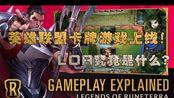 【介绍】LOR是什么?英雄联盟卡牌游戏上线!符文之地传奇视频