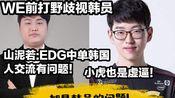 山泥若:EDG有韩国人交流不行!队内肯定有问题!反正都是EDG的中单scout的问题!歧视韩员?