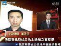 视频: 2013年1月8日新闻深一度:律师诉铁路网站信息不公开 法院已立案