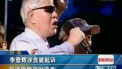 视频:李登辉再遭扁告发涉10亿洗钱案 将传讯