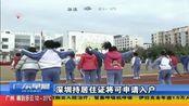 持居住证将可申请入户深圳需同时两个条件