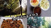 [31Vlog#03] 我在帝都独自生活 | 出门办理档案 | 补货日用品 | 做个granola