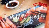 【LaTiiii】史上最烂魔都Vlog|上海平成屋测评+一点点无聊日常
