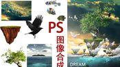 【PS提升篇】梦幻漂浮岛合成(蒙版、调色及构图综合运用)