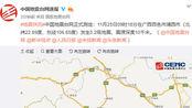 广西百色市靖西市发生5.2级地震 网友:南宁震感明显