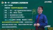 2020最新监理工程师 三控 江陵俊. 第一章第一节工程质量和工程质量控制_1
