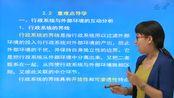 2021年考研 夏书章《行政管理学》(第5版)网授精讲班【教材精讲+考研真题串讲】