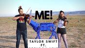 【小提琴】Taylor Swift - ME! ft. Brendon Urie Chris & Laurann (Violin Cover)