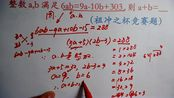 祖冲之杯竞赛题,整数a,b满足6ab=9a-10b+303,求a+b的值,会吗?