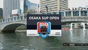 日本大阪app桨板赛,预赛21人!japan osaka sup open
