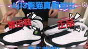 乔丹13开箱 Aj13熊猫鞋真假对比 莆田鞋pk正品 有无差别? 全方位真假测评 带你了解aj 以后会做椰子350 aj1 欧文系列