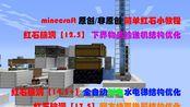 minecraft红石脑洞【12.5/14.5+/17.5】- 下界物品输送机/全自动树电水电梯/四方块置换器结构优化