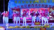 旺桐舞蹈队-干就得了+饿狼传说-2019.11.29茂名舞协袂花镇百线车舞蹈队联欢晚会