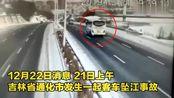 吉林通化一客车载37人车坠江,已致6人死亡!