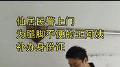 民警上门为腿脚不便的王阿姨补办身份证,感人的一幕发生了。