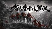 少林寺十八罗汉:武僧潜倭营,看见对方滥杀百姓后,当场就爆发了