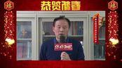 河南省教育厅体卫艺处处长郭蔚蔚2018新年贺岁