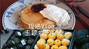 银猫Vlog.3 咸鱼的日常|逛超市|摊煎饼|很不走心地探店