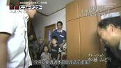 超級全能住宅改造王.特別篇09(大阪府大東市).1080p.HDTV.X264